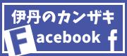 伊丹のFacebook